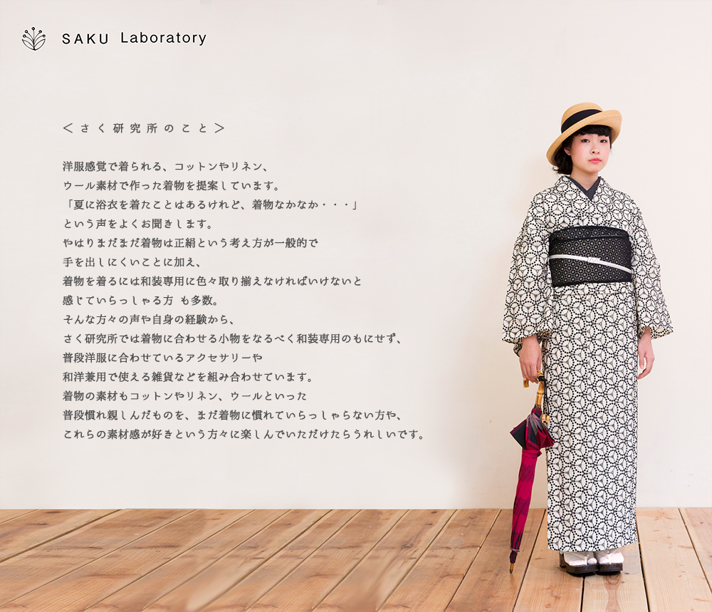 sakunokoto2